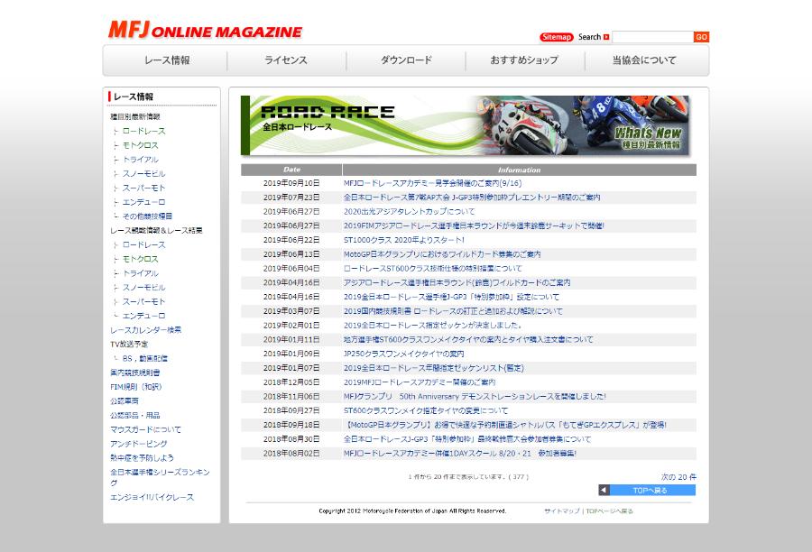 全日本ロードレース選手権公式サイト