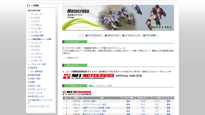 全日本モトクロス選手権が開催