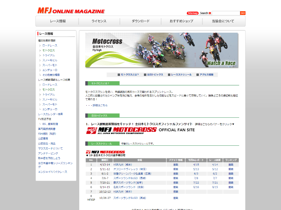 全日本モトクロス選手権公式サイト